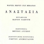"""National Theatre of Northern Greece"", ""Anastasie"", 1964"