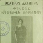 """""""Αντιγόνη"""", Αίγυπτος, 1910"""