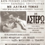"""Astero"" by Gaziadis Bros. starring Aliki, 1929"