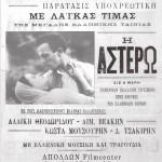 """Η Αλίκη στην """"Αστέρω"""" των αδελφών Γαζιάδη με συμπρωταγωνιστή τον Κώστα Μουσούρη, 1929"""