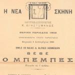 """""""Bébé"""", 1905"""