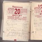 Απόσπασμα από την ατζέντα του 1942 της Κυβέλης