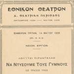 """National Theatre of Greece"", ""To dress the naked"", 1935"