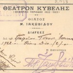 """Kyveli's Theatre"" free pass for 2 persons, 1922-1923"
