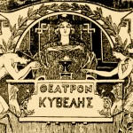 One of her early theatre logos