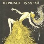 Περίοδος 1955-56