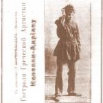 """Στην """"Κοκκινότριχα"""" του Jules Renard, 1908"""