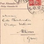 Pont Alexandre III, Paris, postcard sent to Kostas Theodoridis in 1921