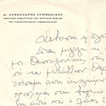 Alexandros Symeonidis' note to Kyveli