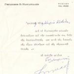 Gerasimos Vasiliadis' letter to Kyveli
