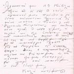 Επιστολή της Σοφίας Βέμπο από το Κάιρο, 1945